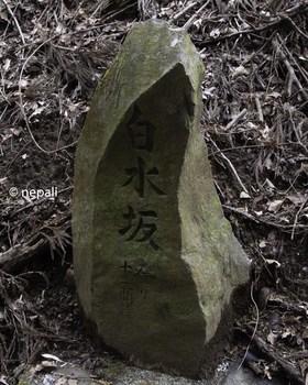 DSC_3693白水坂.jpg