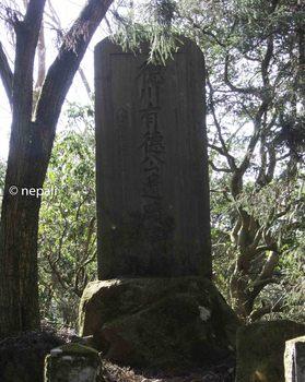 DSC_3810徳川有徳公遺蹟碑.jpg