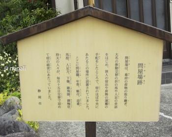 DSC_3937問屋場跡.jpg