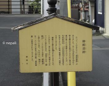 DSC_3957御殿道跡.jpg