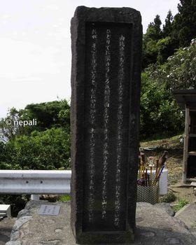 DSC_4083幸田文文学碑.jpg