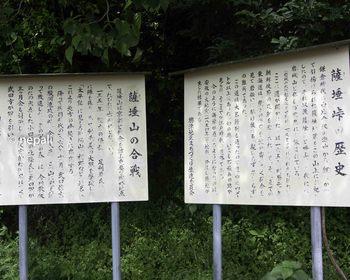 DSC_4105さった峠とさった山合戦.jpg