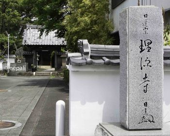 DSC_4143理源寺.jpg