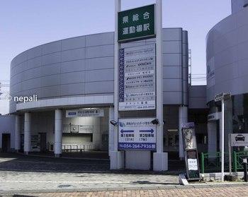 DSC_4243県総合運動場駅.jpg