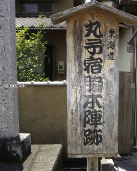 DSC_4324丸子宿脇本陣跡.jpg