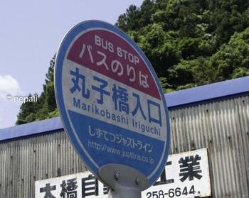 DSC_4340バス停丸子橋入口.jpg