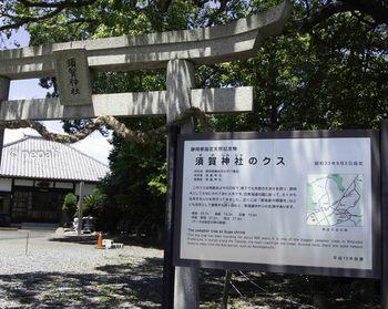 DSC_4489須賀神社.jpg