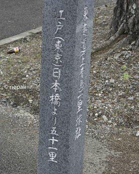 DSC_4540上青島一里塚址.jpg