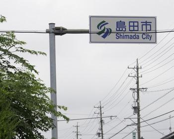 DSC_4542島田市.jpg