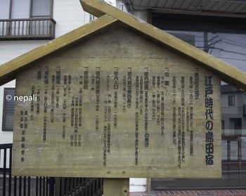 DSC_4550江戸時代の島田宿.jpg