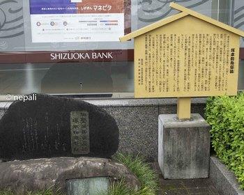 DSC_4551塚本如舟邸跡.jpg