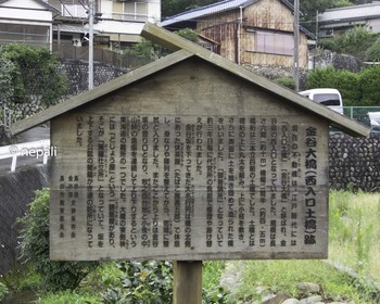 DSC_4651金谷大橋 西入口土橋 跡.jpg