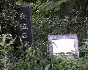 DSC_4744夜泣石跡.jpg