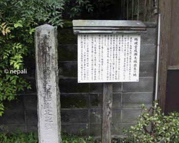 DSC_4780成瀬大域出生の地.jpg