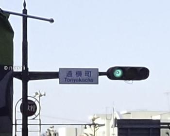 P4130007通横町.jpg
