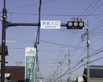 P4130046原駅入口.jpg