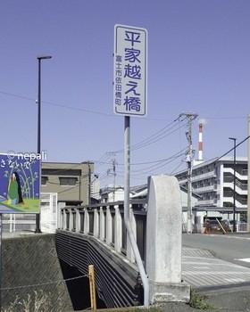 P4130119平家越え橋.jpg