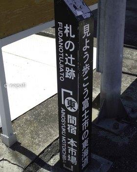 P4130150札の辻跡.jpg